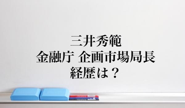 三井秀範(金融庁局長)の経歴