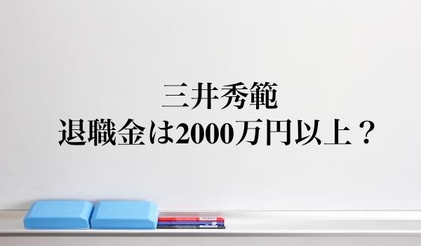 三井秀範の年収