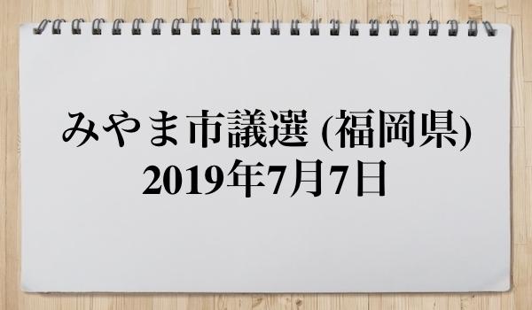 みやま市議会議員選挙2019の候補者と結果