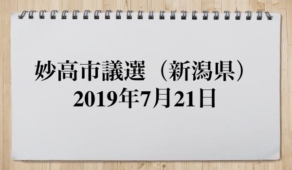 妙高市議会議員選挙2019の候補者と結果