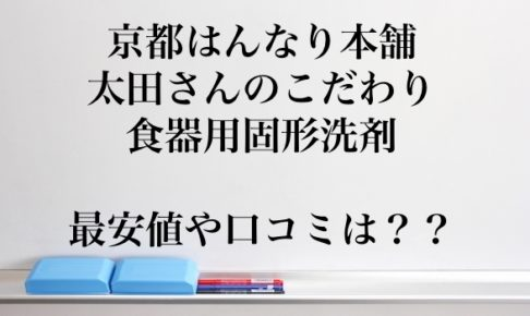 太田さんのこだわり食器用固形洗剤の最安値と口コミ
