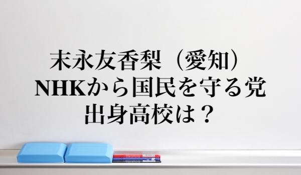 末永友香梨(NHK)の出身高校