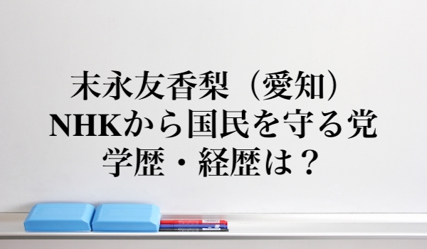末永友香梨(NHK)の経歴