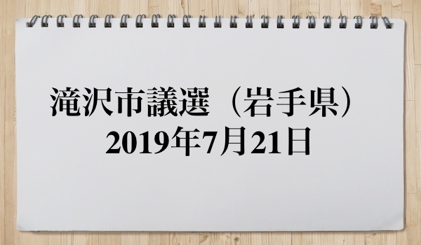 滝沢市議会議員選挙2019の候補者と結果