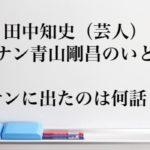 田中知史(芸人)のコナンの原作