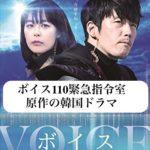 ボイス110緊急指令室の原作の韓国ドラマ