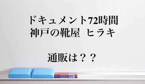ドキュメント72時間の神戸の靴屋の通販情報