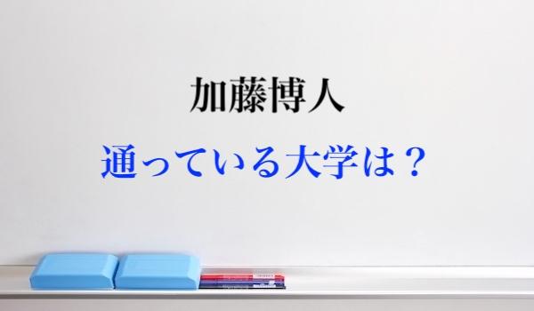 加藤博人(5歳で英検1級)の通っている大学