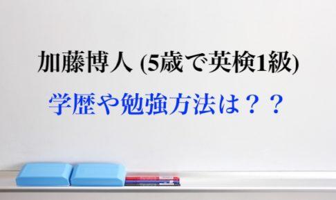 加藤博人(5歳で英検1級取得)の英語勉強方法