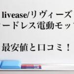 liveaseリヴィーズのコードレス電動モップの最安値と口コミ
