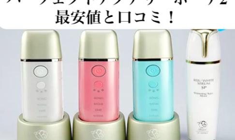 パーフェクトアクアリーボーテ2(毛穴ケア美顔器)の最安値と口コミ