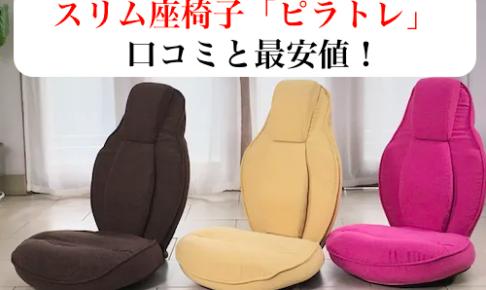 ピラトレ(座椅子)の最安値と口コミ
