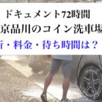 ドキュメント72時間のコイン洗車場の場所と料金