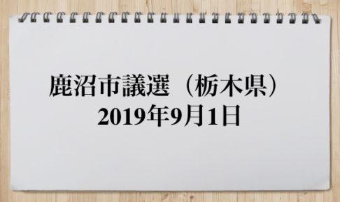 鹿沼市議会議員選挙2019の候補者と結果