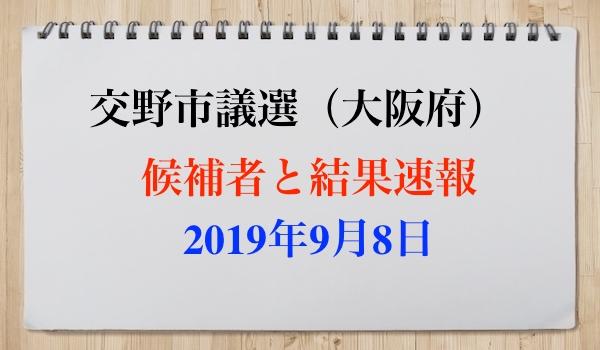 交野市議会議員選挙2019の候補者と結果