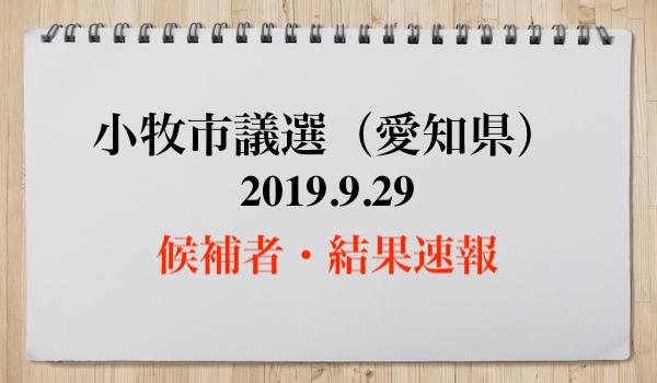 小牧市議会議員選挙2019の候補者と結果速報