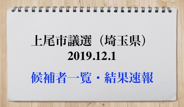 上尾市議会議員選挙2019の候補者と結果