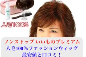 【ディノス】人毛100%ファッションウィッグの最安値と口コミ