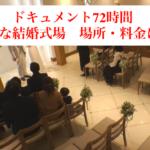 ドキュメント72時間の小さな結婚式場の場所と料金