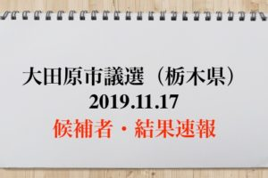 大田原市議会議員選挙2019の候補者と結果