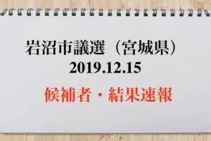 岩沼市議会議員選挙2019の候補者と結果速報