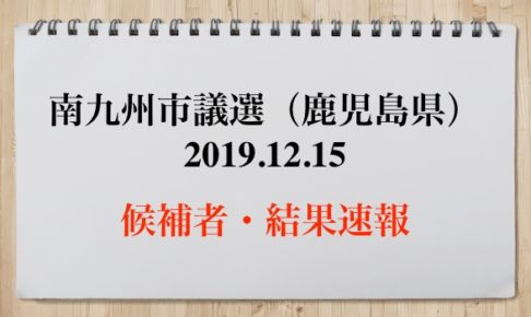 南九州市議会議員選挙2019の候補者と結果速報