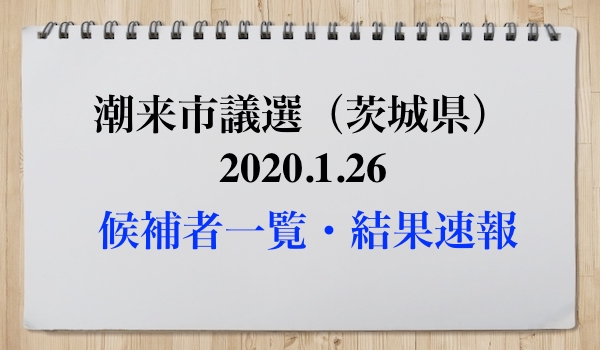 潮来市議会議員選挙2020の候補者と結果速報