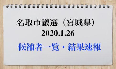 名取市議会議員選挙2020の候補者と結果速報