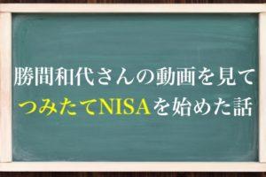 勝間和代のドルコスト平均法で積立NISAした話