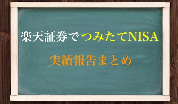 楽天つみたてNISAの実績報告ブログ