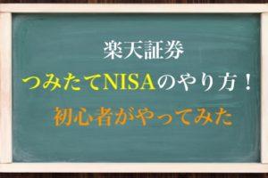 楽天証券での積立NISAのやり方を初心者がやってみた話
