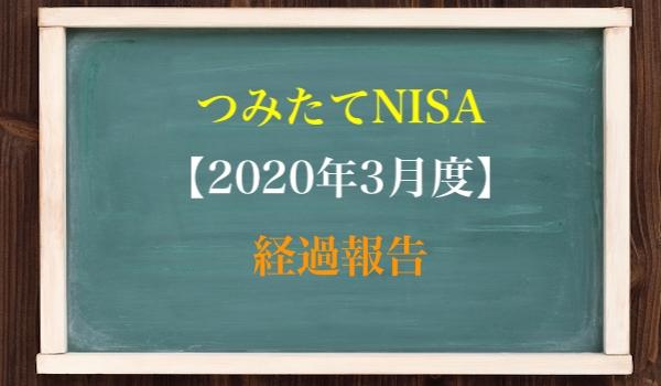 楽天つみたてNISAの2020年3月度の実績経過の報告