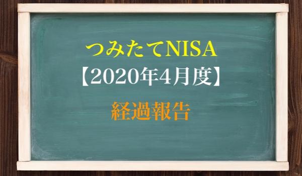 楽天つみたてNISAの2020年4月度の実績経過の報告
