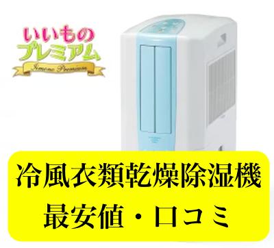 ディノス冷風衣類乾燥除湿機の最安値と口コミ