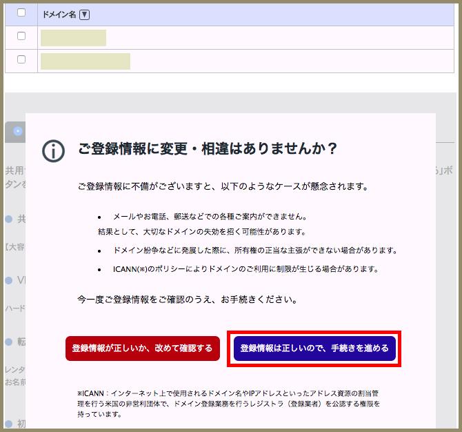 お名前ドットコムのネームサーバーの変更2