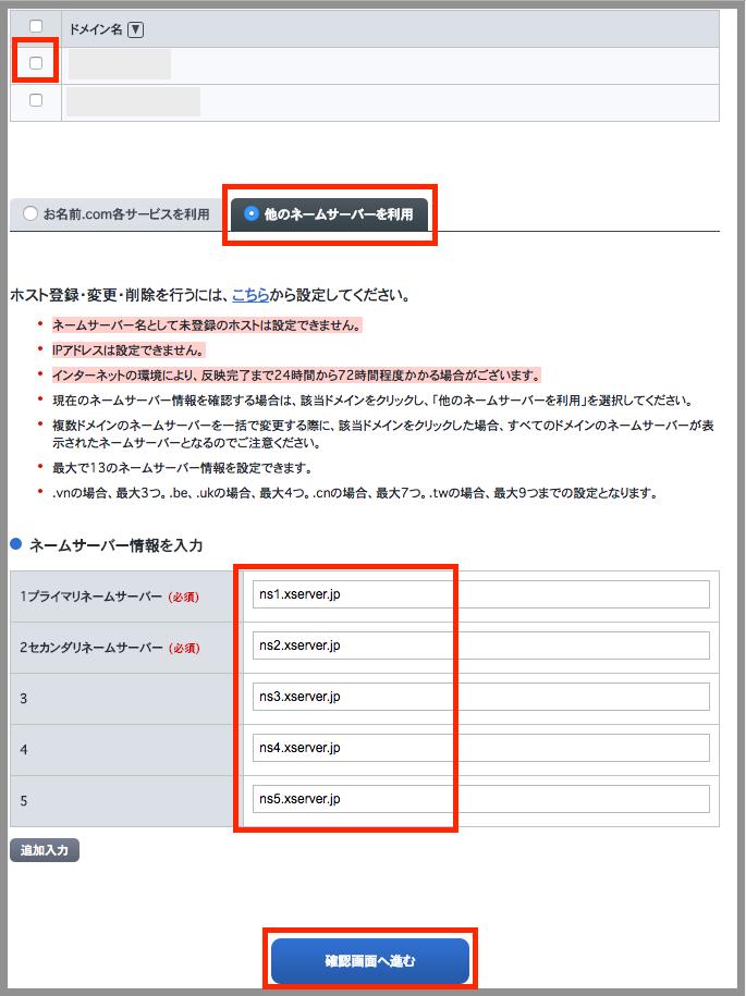 お名前ドットコムのネームサーバーの変更3