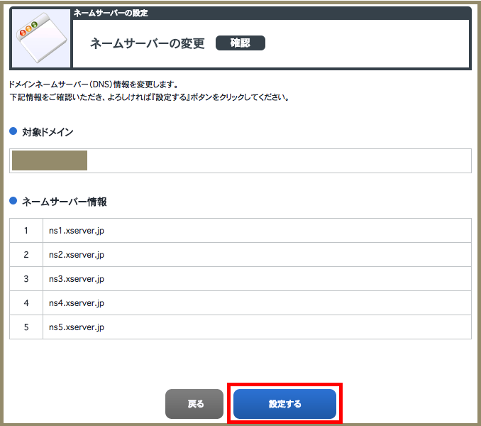 お名前ドットコムのネームサーバーの変更4