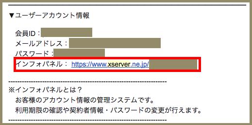 エックスサーバーの申し込み手順4