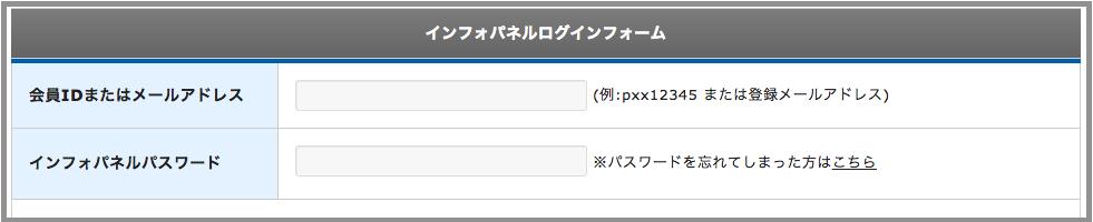 エックスサーバーの申し込み手順5