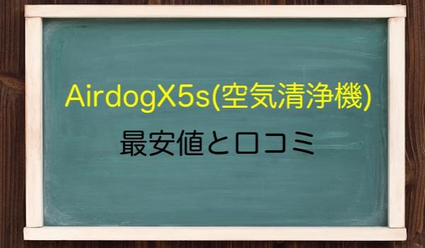 AirdogX5s(エアドッグ)の最安値価格と口コミ
